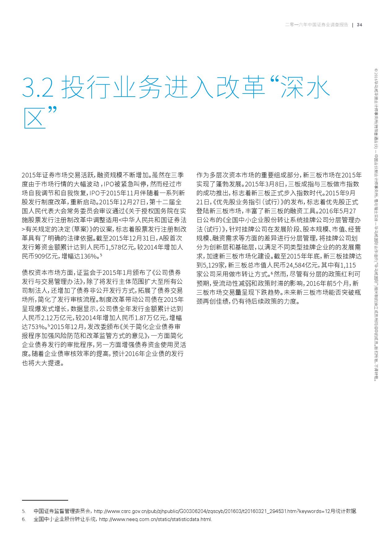 2016年中国证券业调查报告_000037