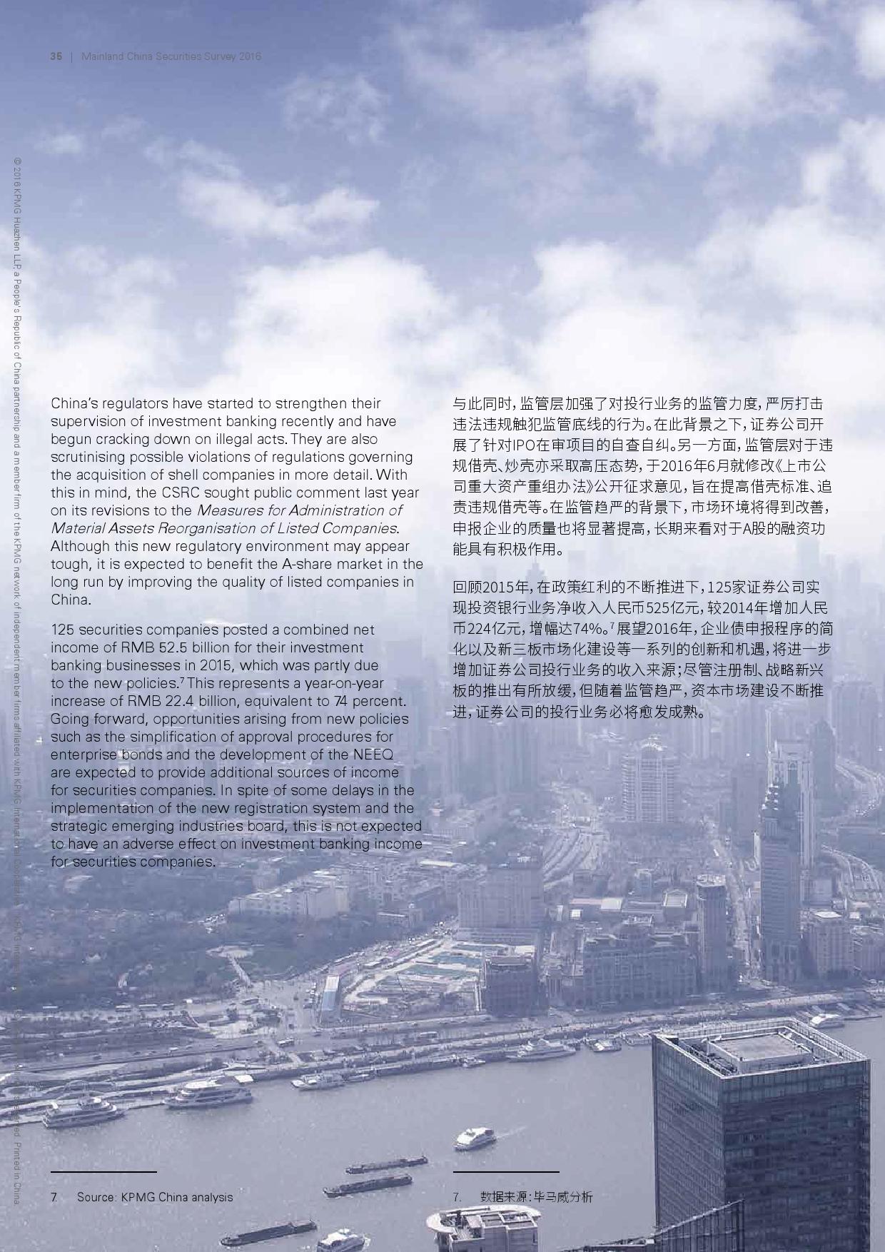 2016年中国证券业调查报告_000038