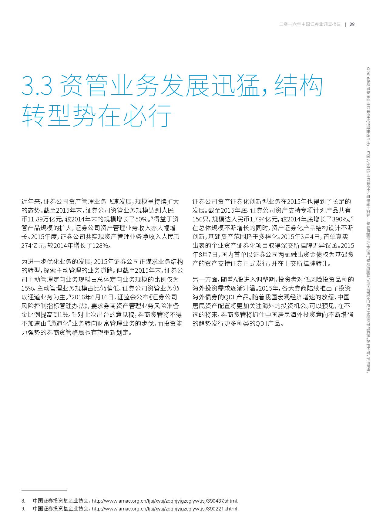 2016年中国证券业调查报告_000041