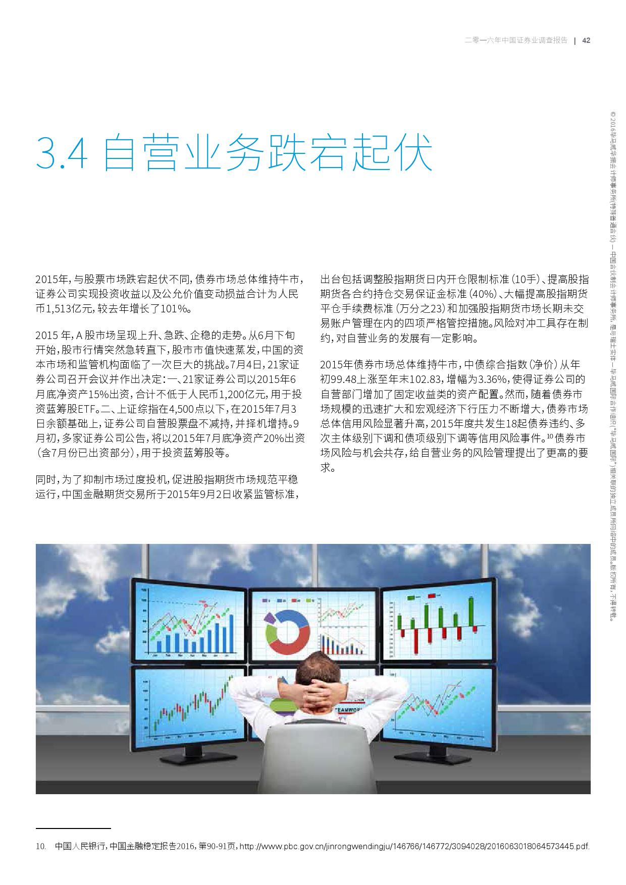 2016年中国证券业调查报告_000045