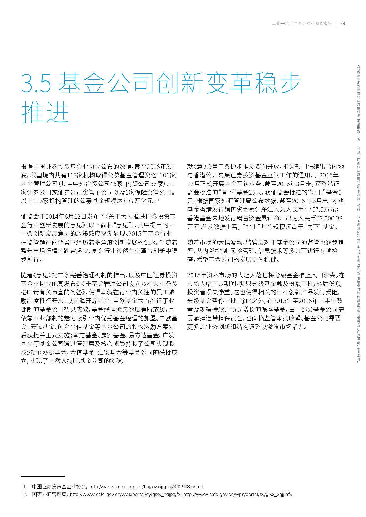 2016年中国证券业调查报告_000047