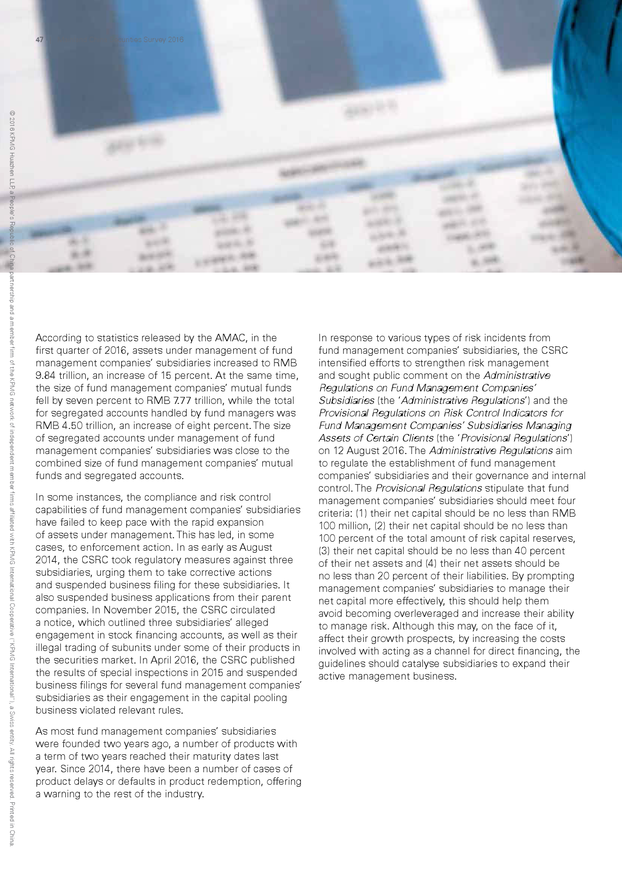 2016年中国证券业调查报告_000050