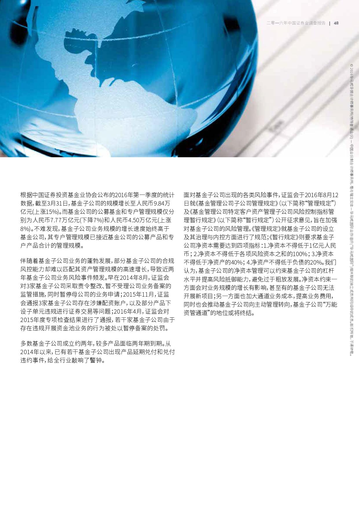 2016年中国证券业调查报告_000051
