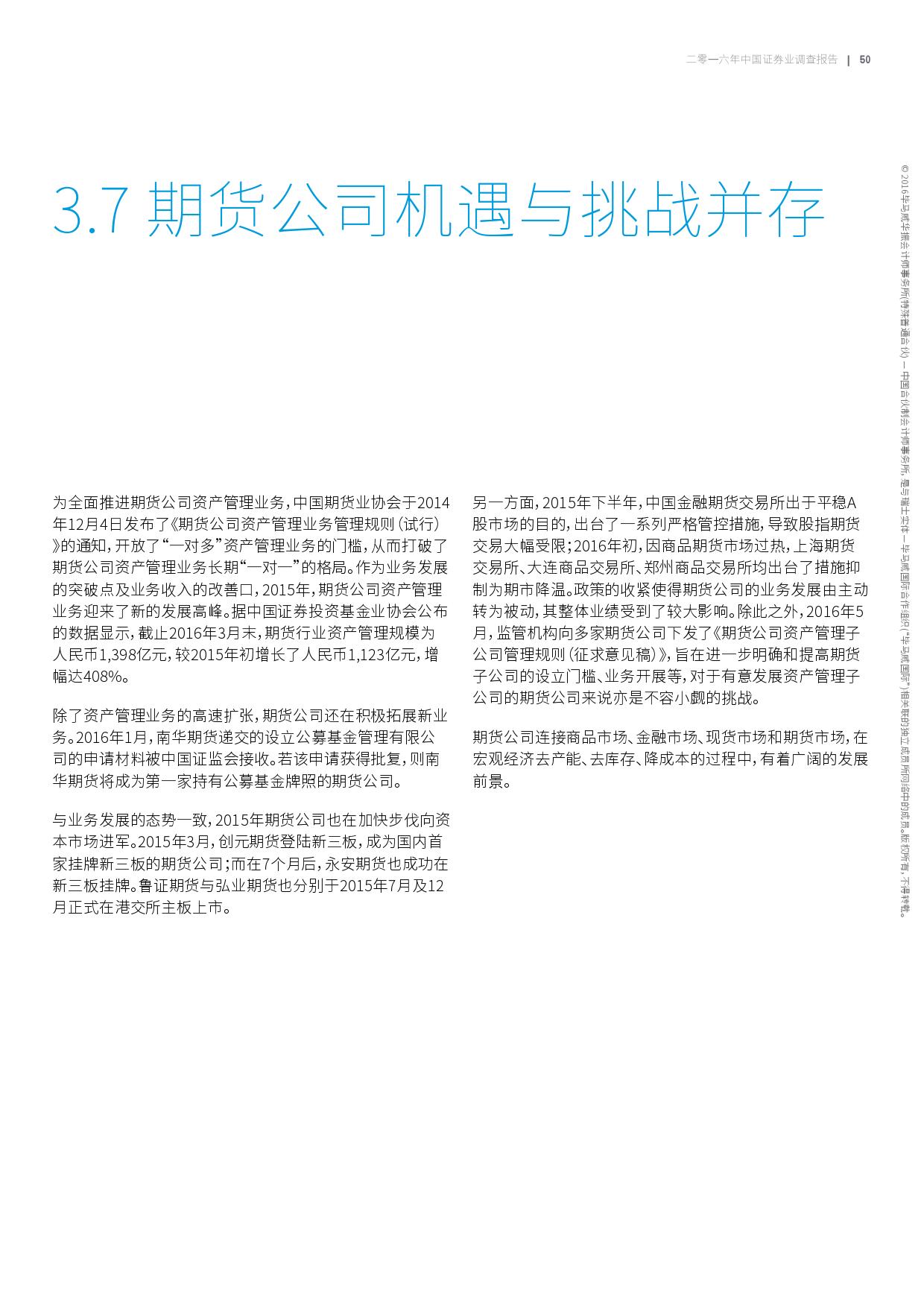 2016年中国证券业调查报告_000053