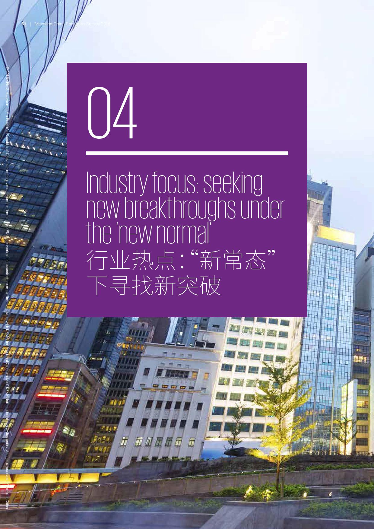 2016年中国证券业调查报告_000054