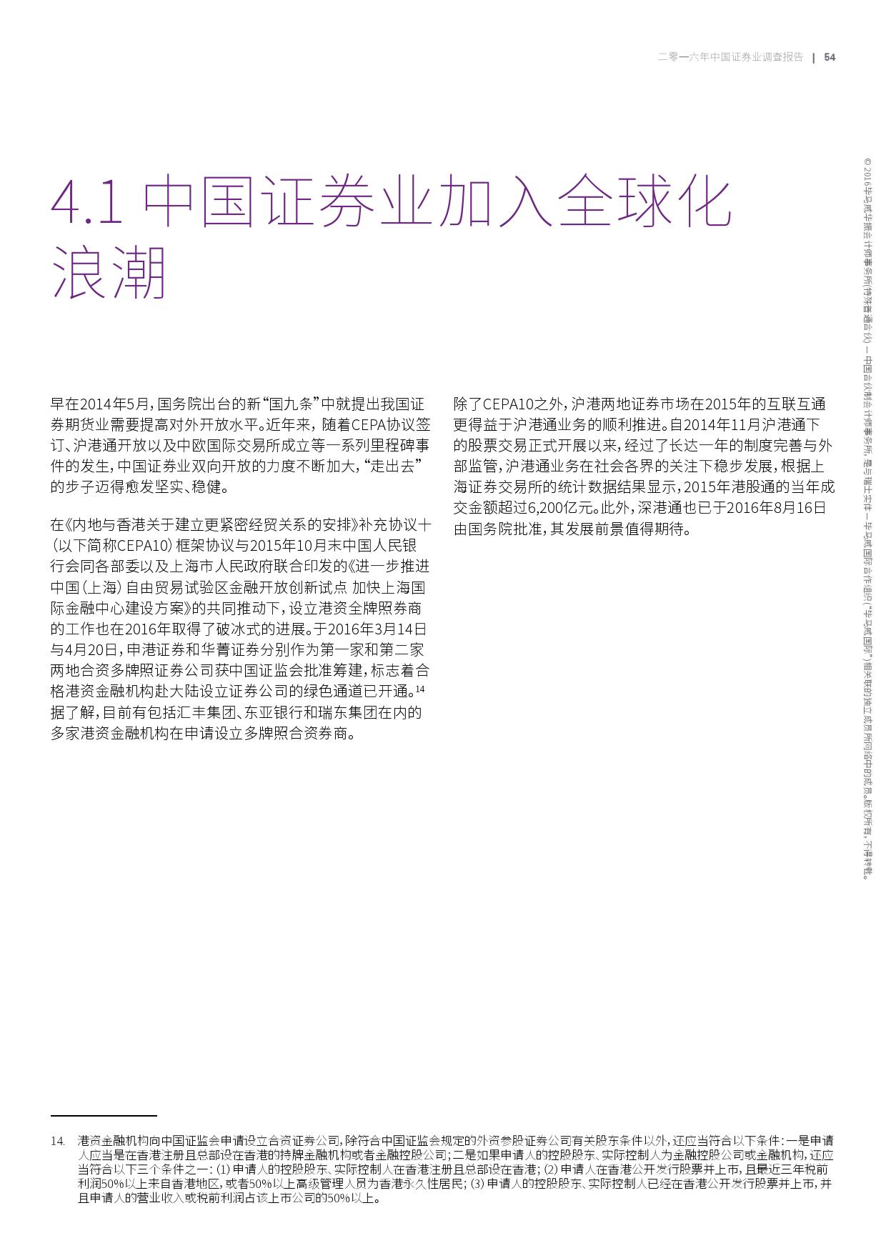 2016年中国证券业调查报告_000057