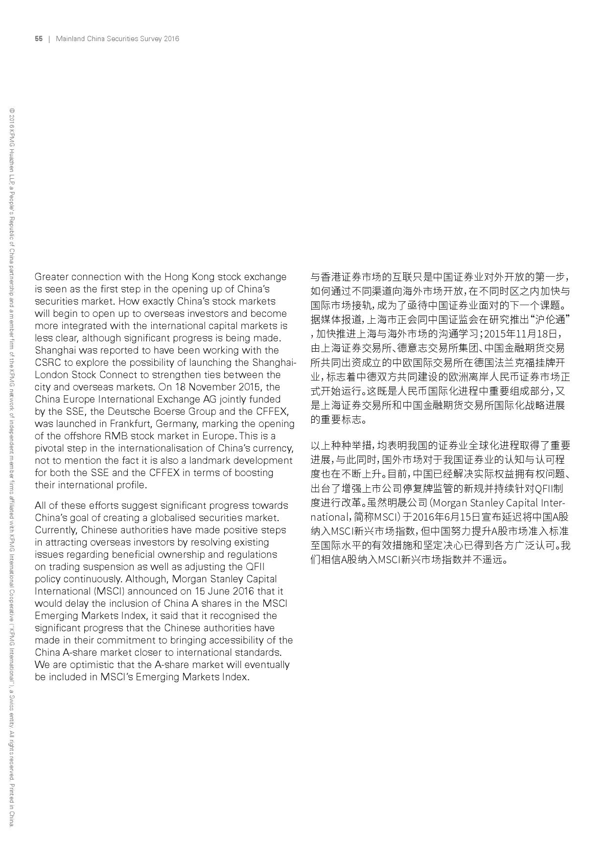 2016年中国证券业调查报告_000058