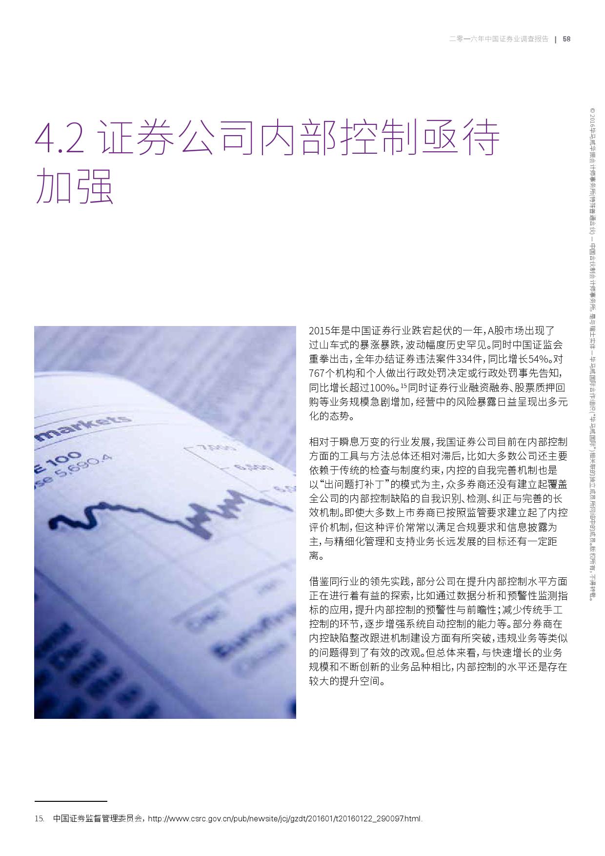 2016年中国证券业调查报告_000061