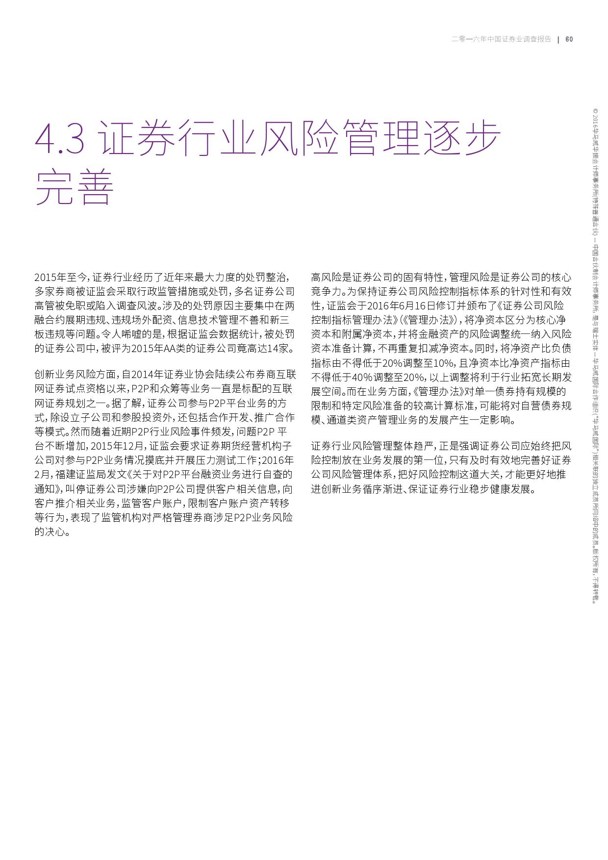 2016年中国证券业调查报告_000063