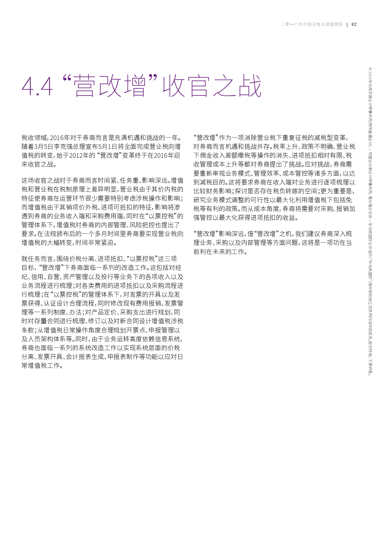 2016年中国证券业调查报告_000065