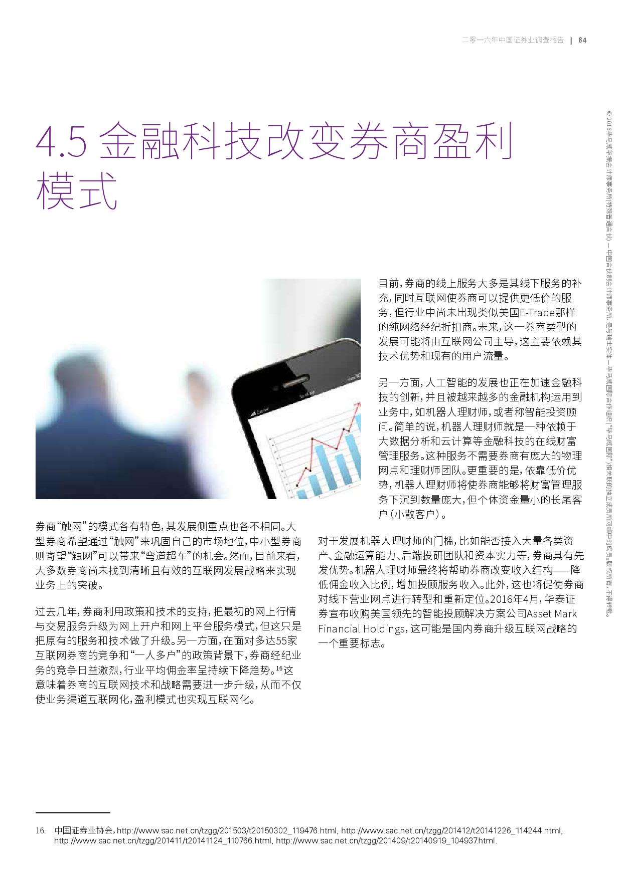 2016年中国证券业调查报告_000067