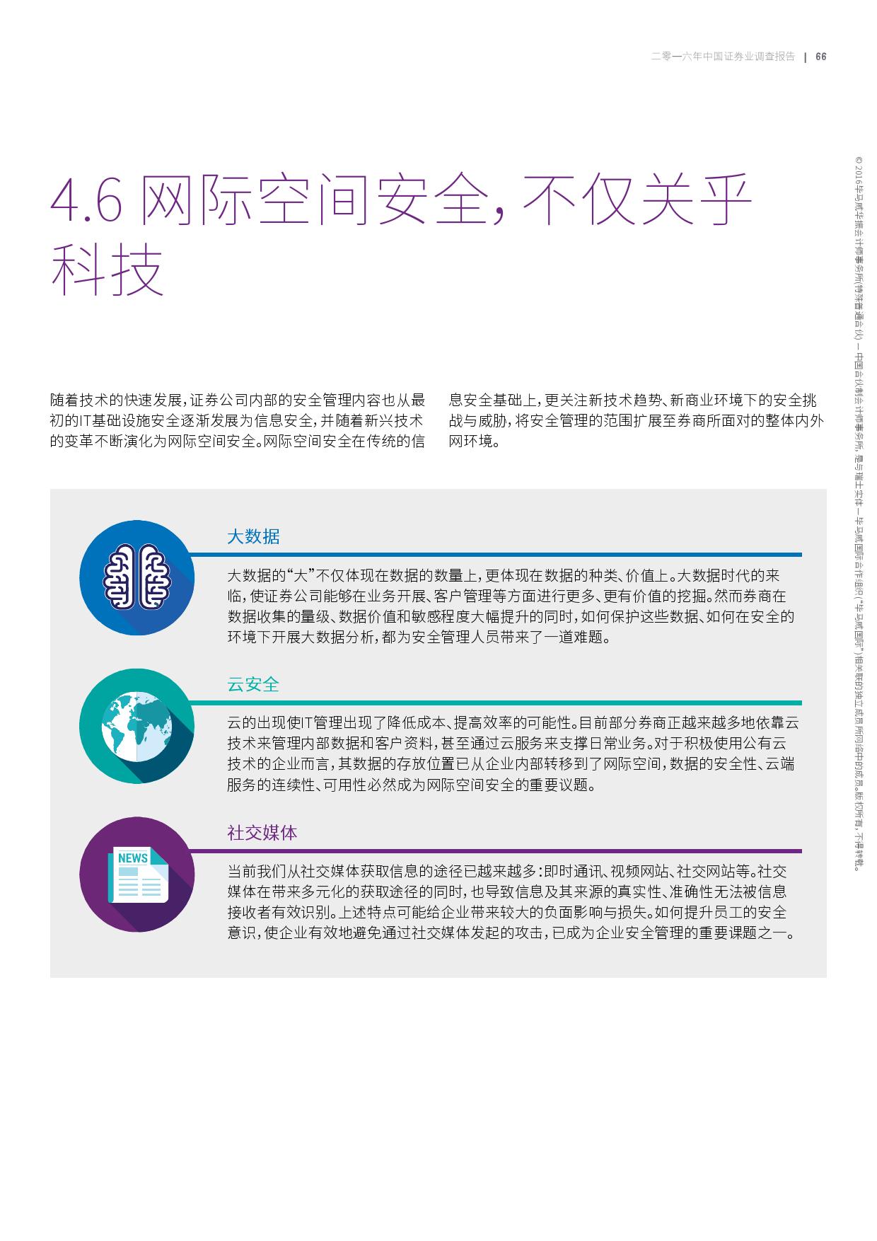 2016年中国证券业调查报告_000069