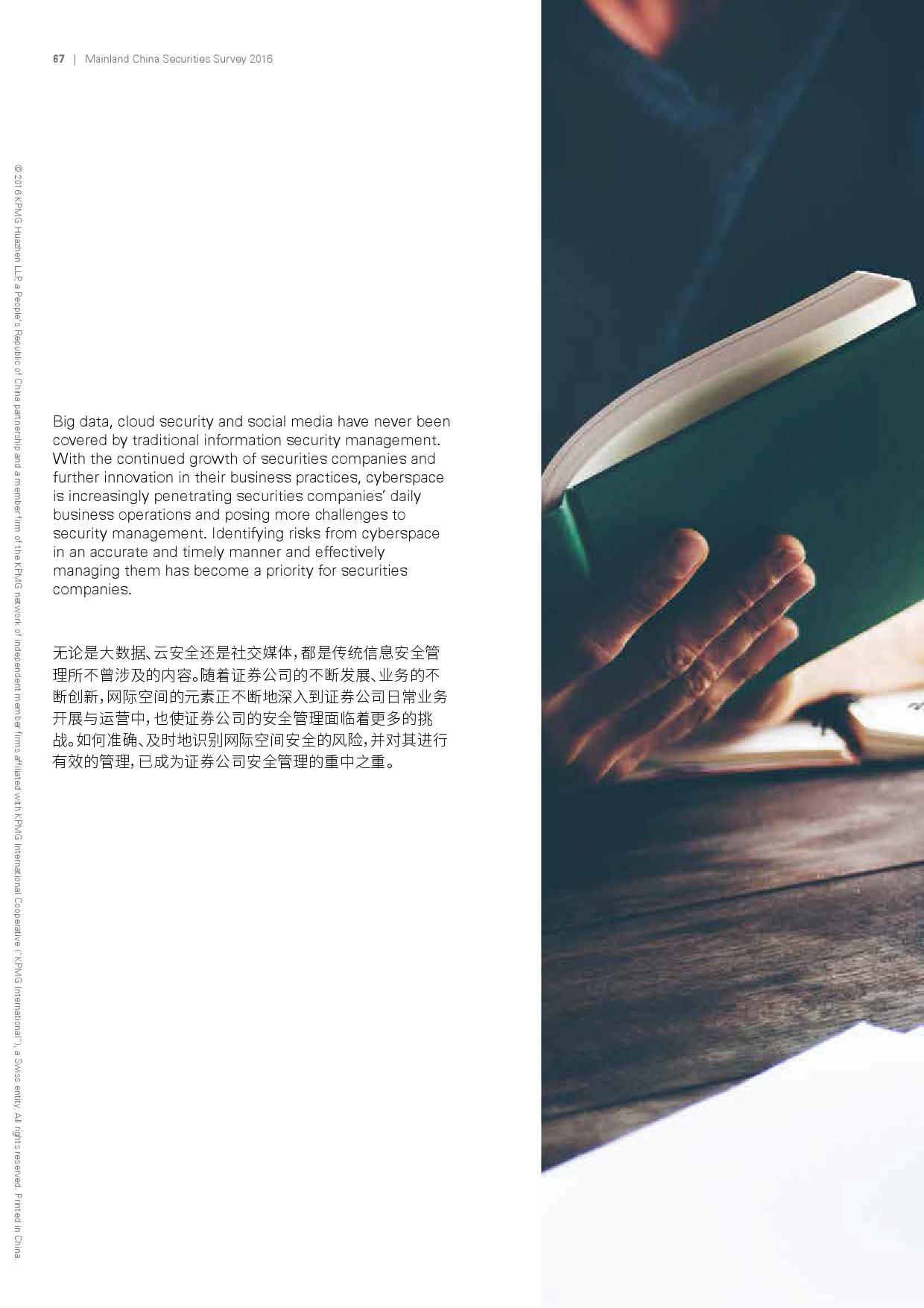 2016年中国证券业调查报告_000070