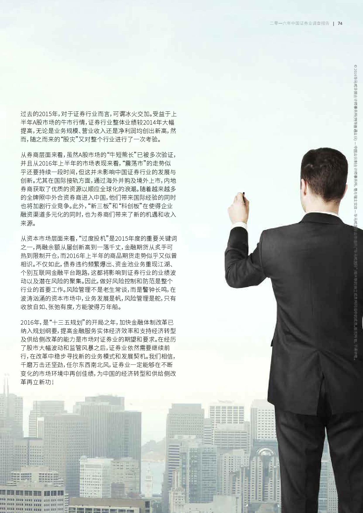 2016年中国证券业调查报告_000077