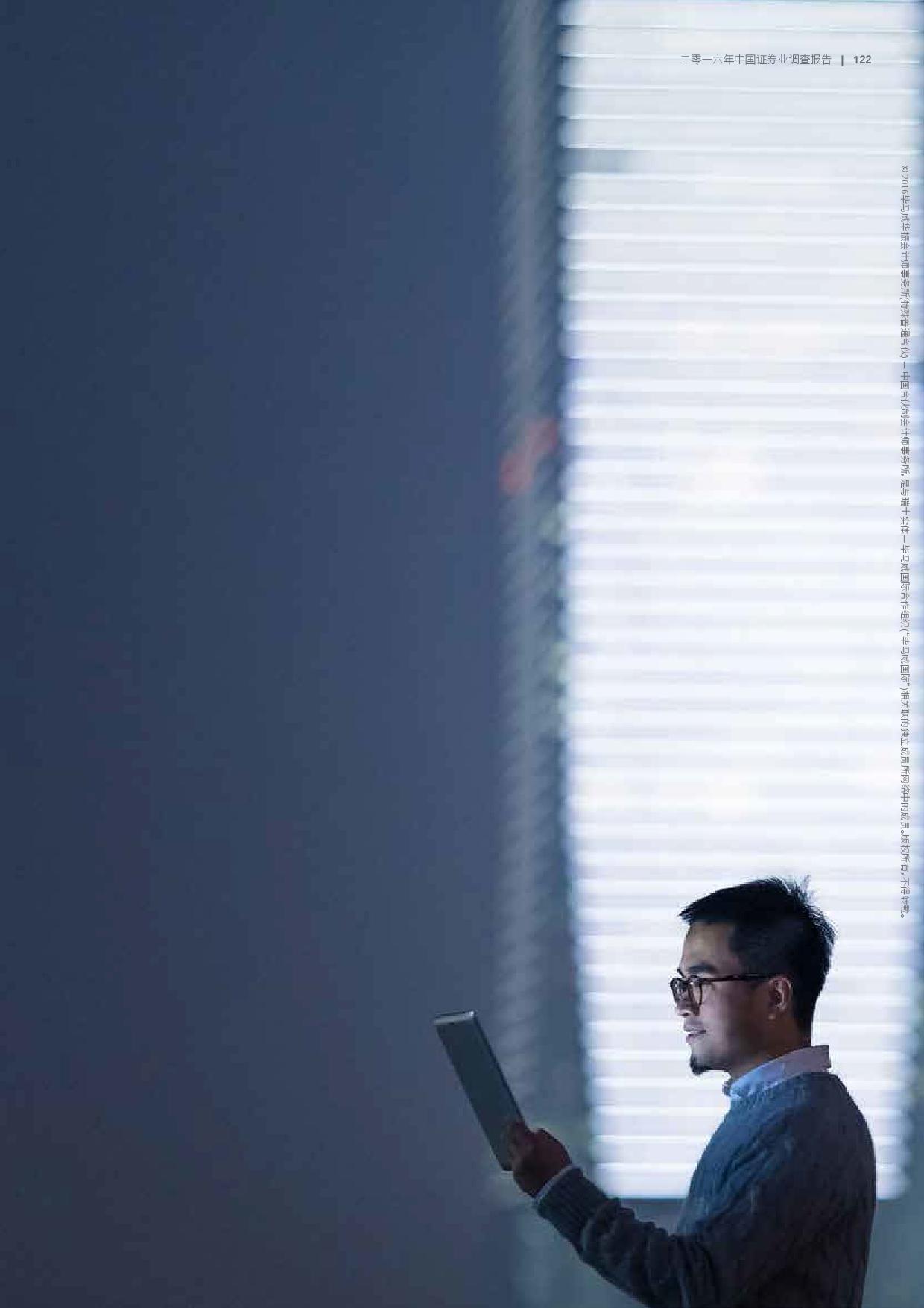 2016年中国证券业调查报告_000125