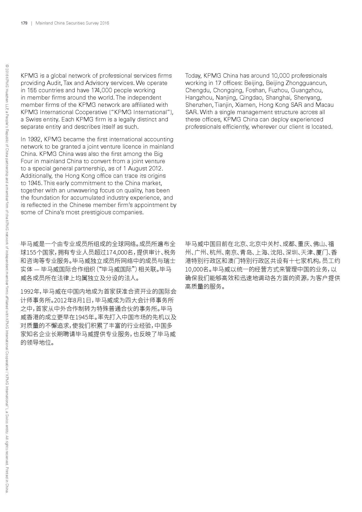 2016年中国证券业调查报告_000182