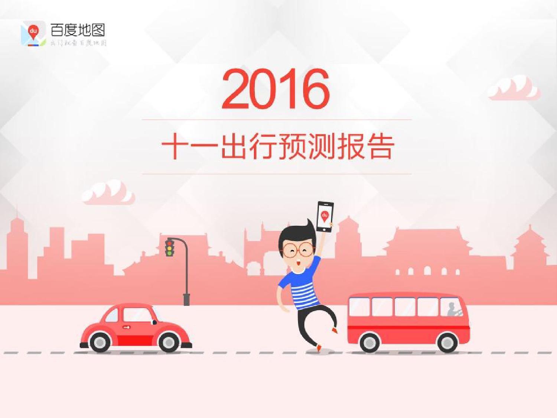2016年十一出行预测报告_000001