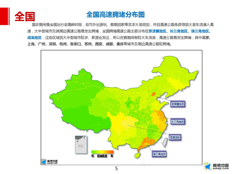 2016年国庆出行预测报告_000005