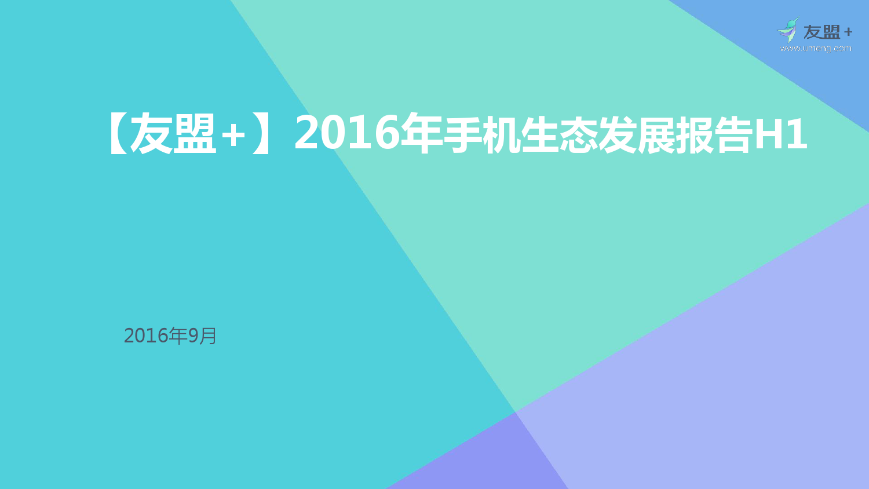 2016年手机生态发展报告H1_000001