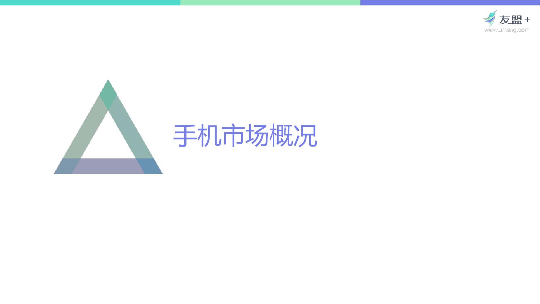 2016年手机生态发展报告H1_000004