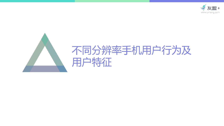 2016年手机生态发展报告H1_000011
