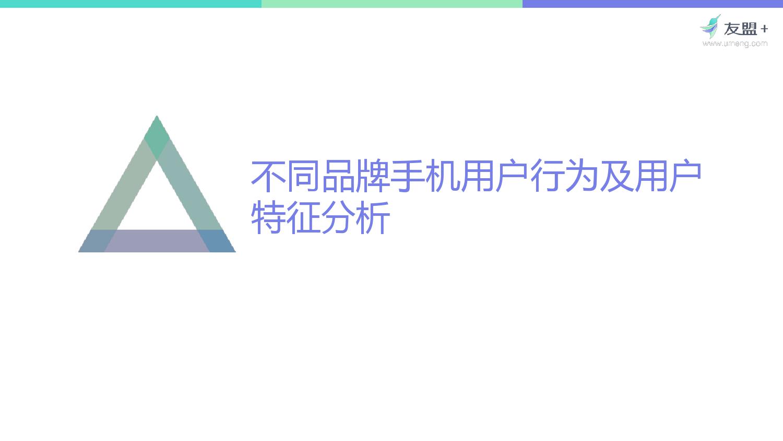 2016年手机生态发展报告H1_000019