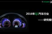360:2016年Q2汽车行业搜索研究报告(附下载)