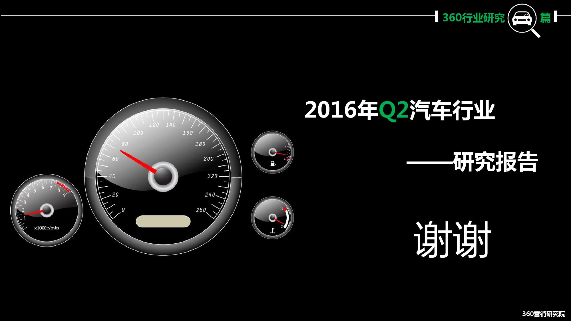 2016年第二季度汽车行业研究报告_000036