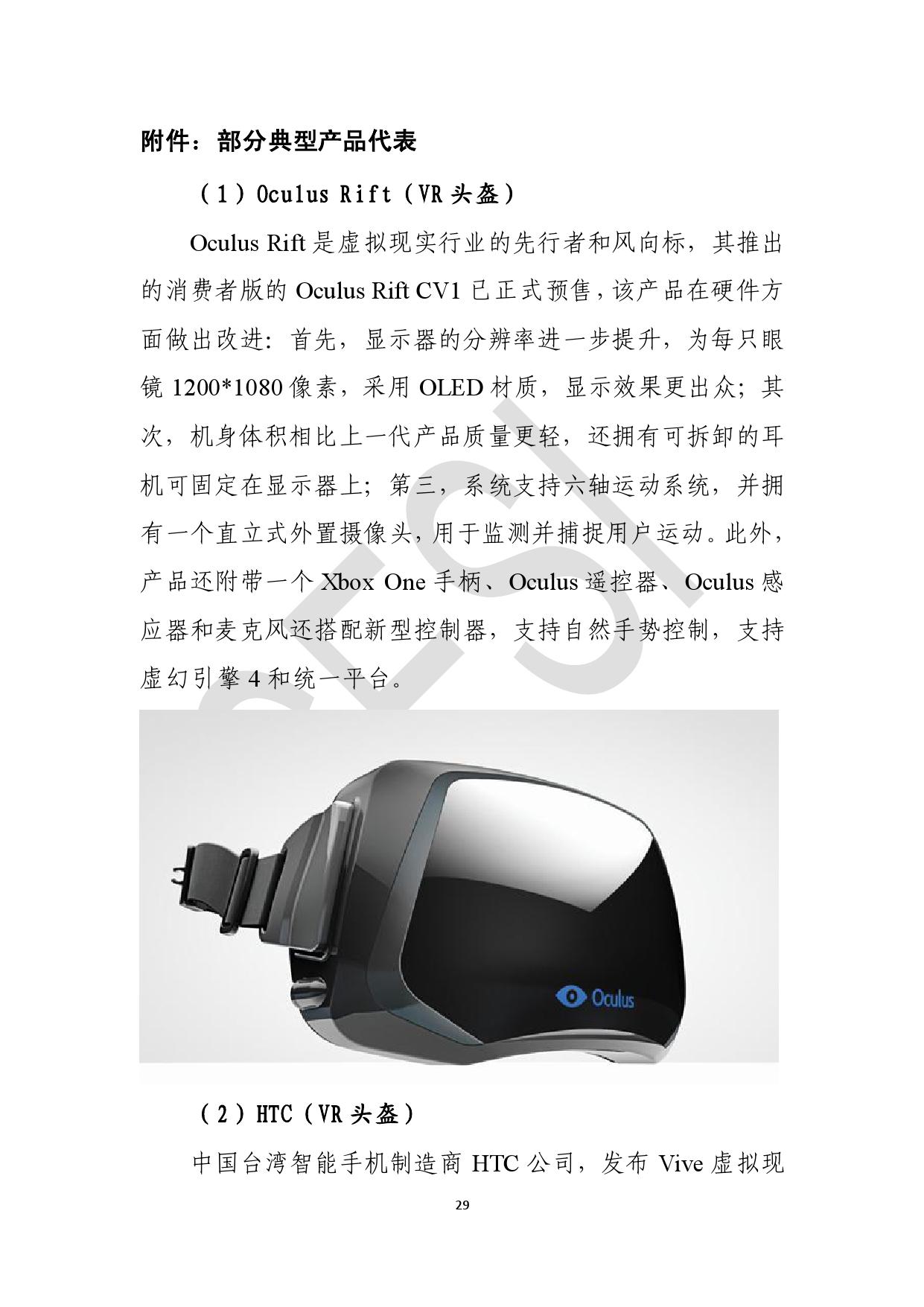 2016年虚拟现实产业发展白皮书_000031