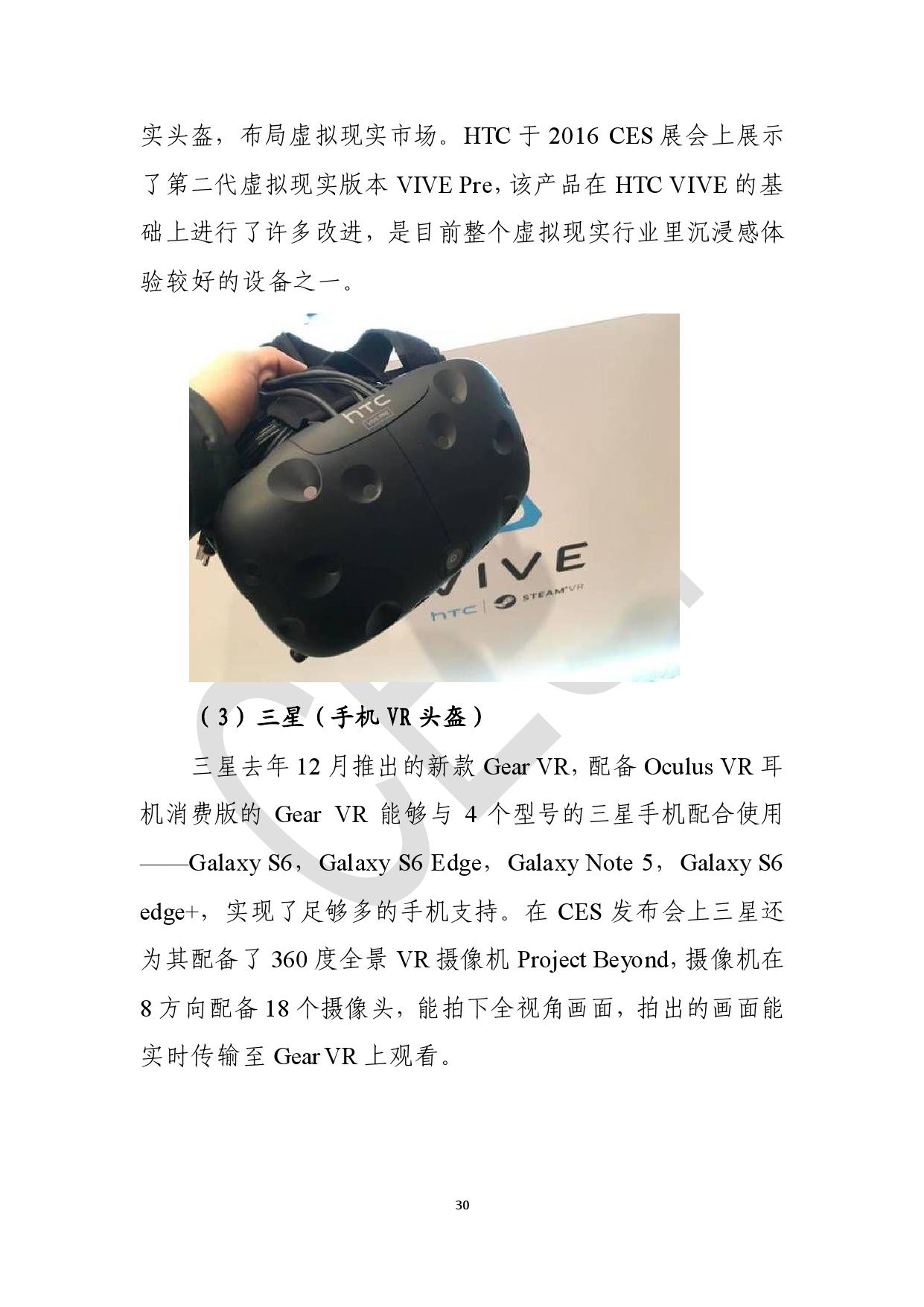 2016年虚拟现实产业发展白皮书_000032