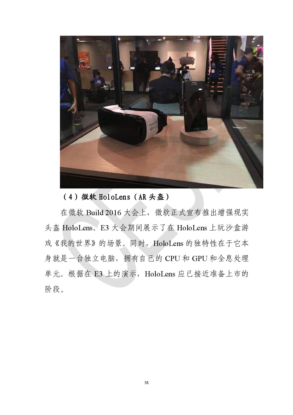 2016年虚拟现实产业发展白皮书_000033