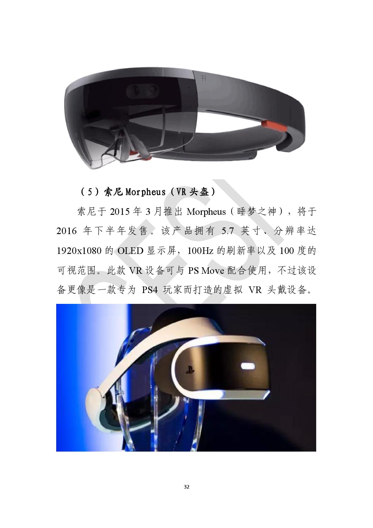 2016年虚拟现实产业发展白皮书_000034