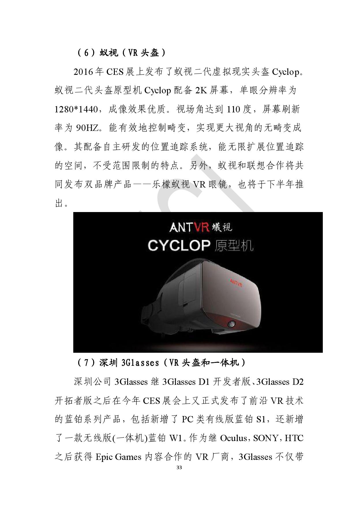 2016年虚拟现实产业发展白皮书_000035