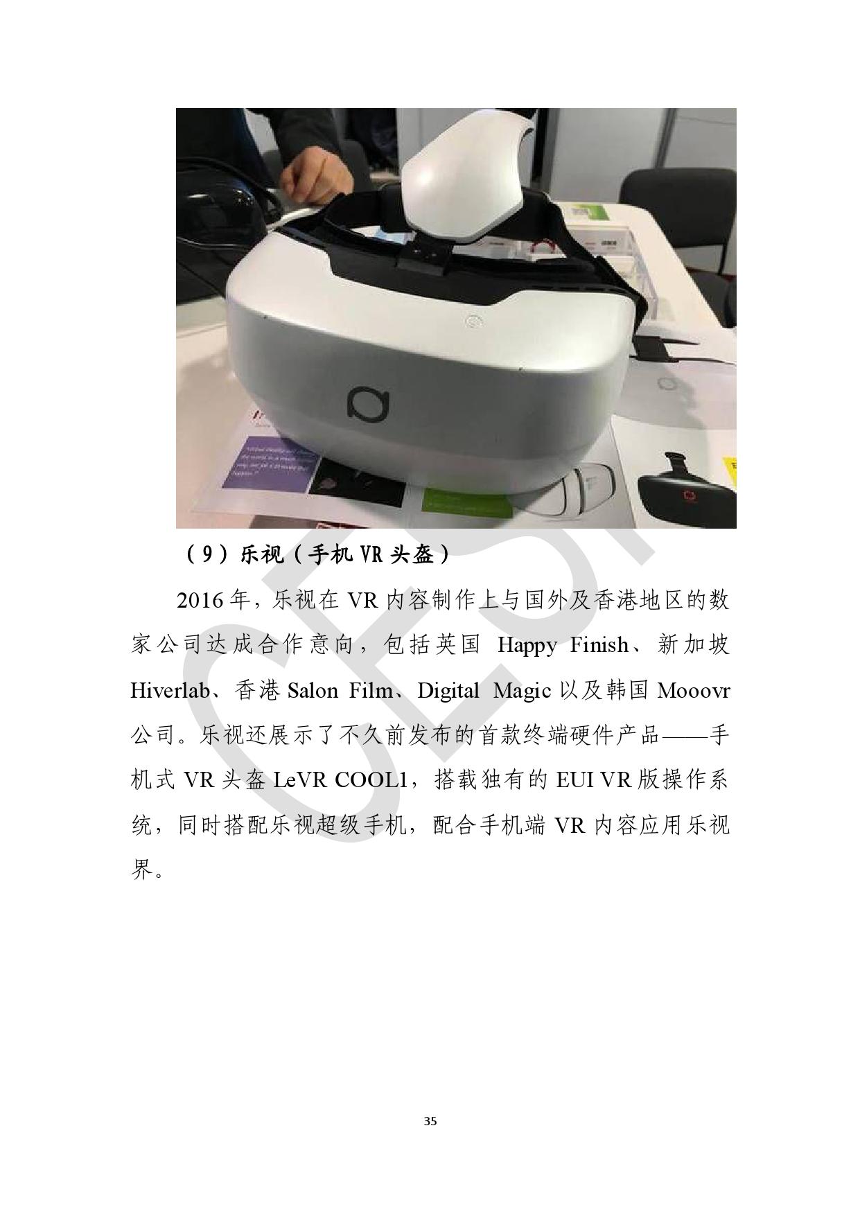 2016年虚拟现实产业发展白皮书_000037