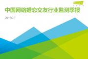 艾瑞咨询:2016年Q2中国网络婚恋行业季度监测报告(附下载)