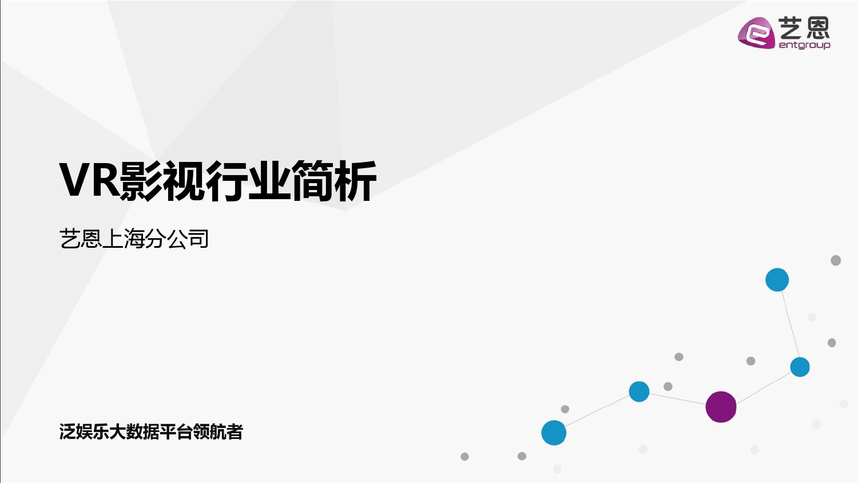 VR影视行业简析报告_000001