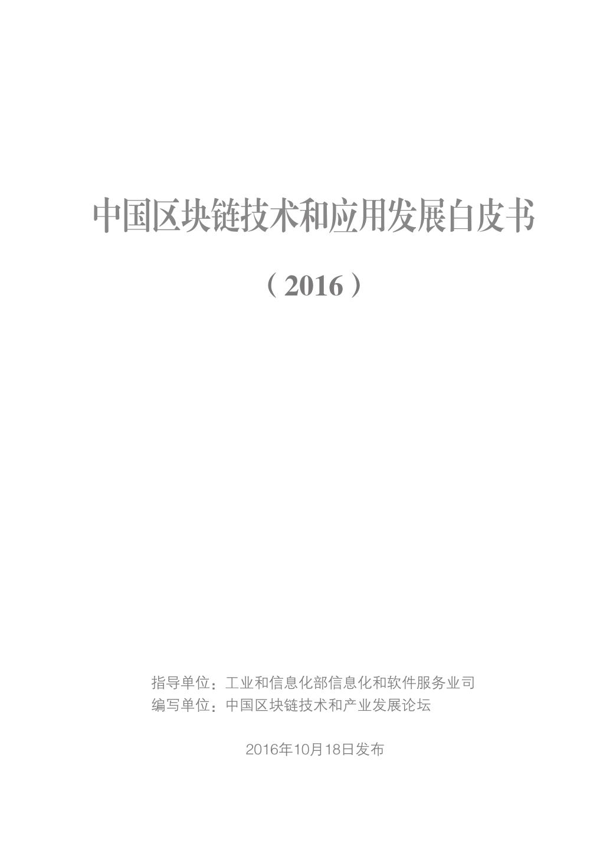 中国区块链技术和应用发展白皮书2016_000001