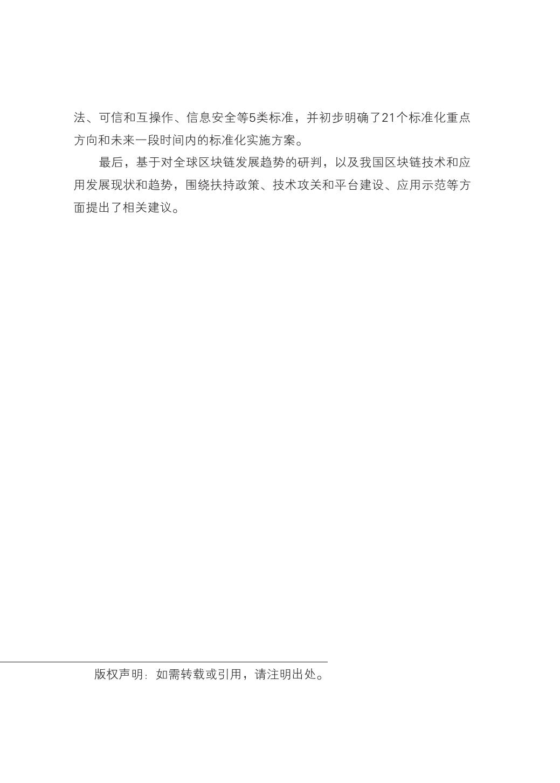 中国区块链技术和应用发展白皮书2016_000006