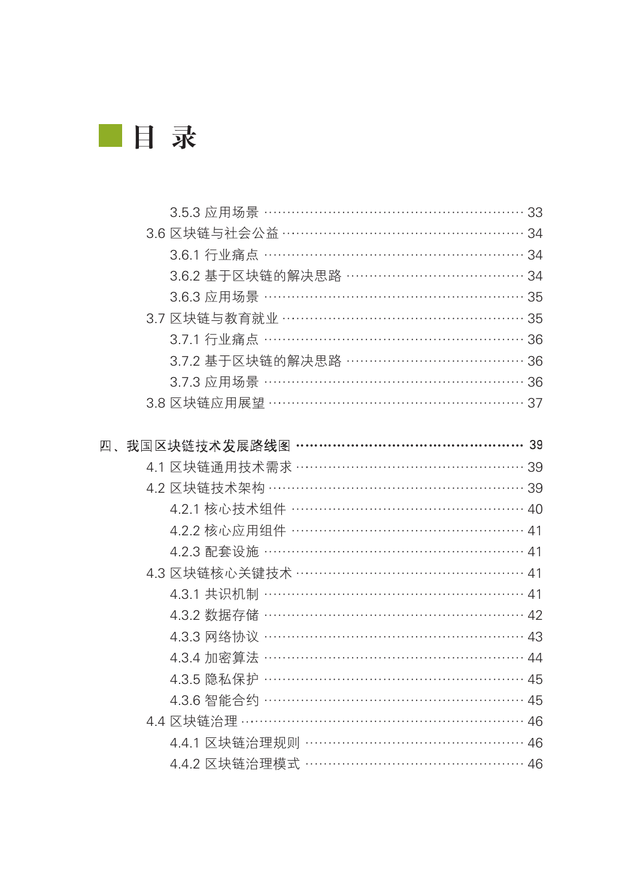 中国区块链技术和应用发展白皮书2016_000011