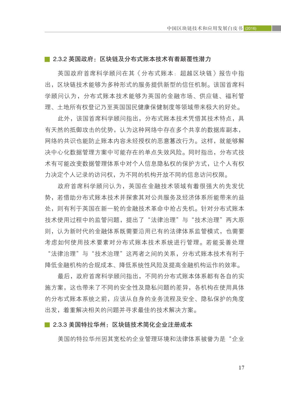 中国区块链技术和应用发展白皮书2016_000029