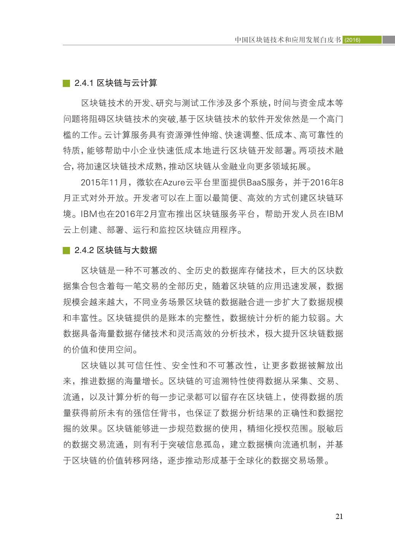 中国区块链技术和应用发展白皮书2016_000033