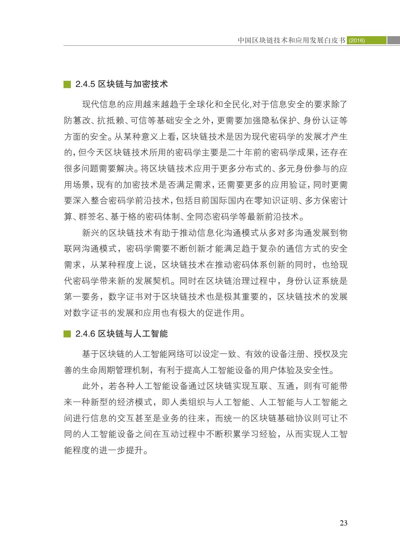 中国区块链技术和应用发展白皮书2016_000035