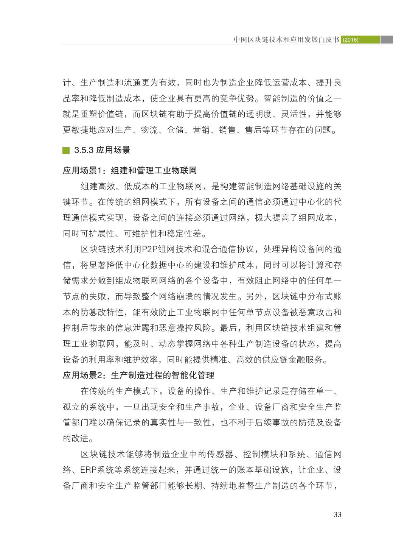 中国区块链技术和应用发展白皮书2016_000045