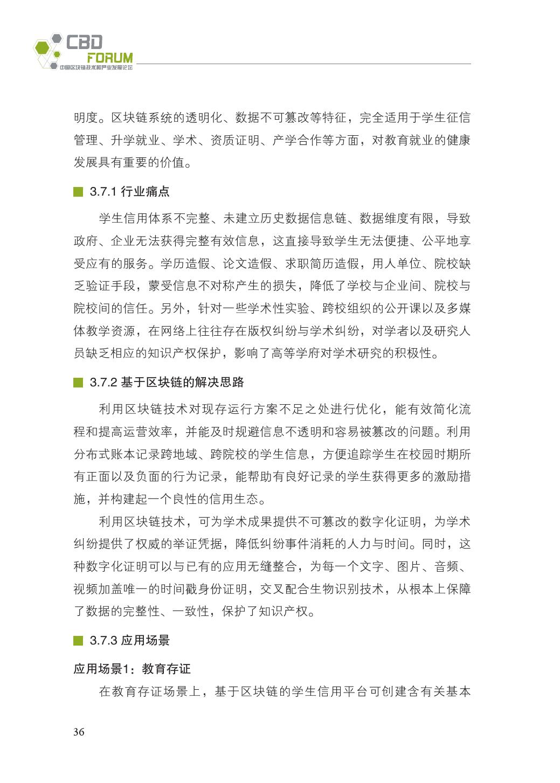 中国区块链技术和应用发展白皮书2016_000048