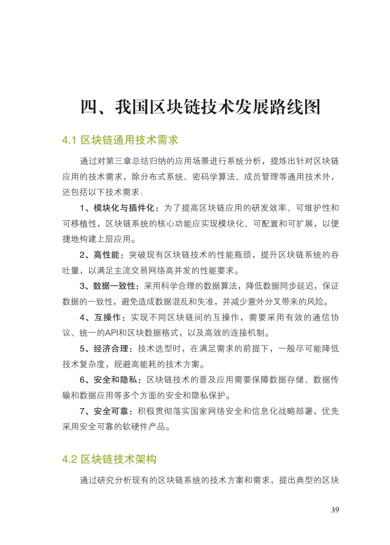 中国区块链技术和应用发展白皮书2016_000051