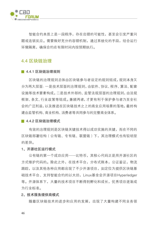 中国区块链技术和应用发展白皮书2016_000058