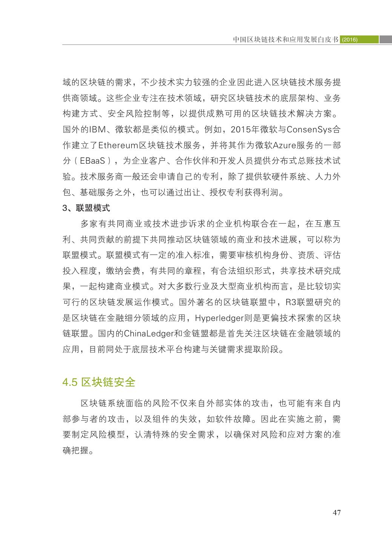 中国区块链技术和应用发展白皮书2016_000059