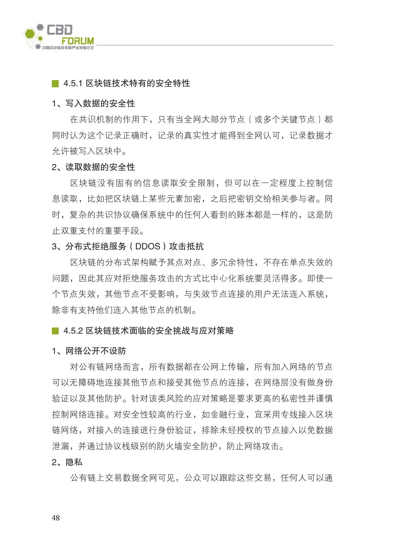 中国区块链技术和应用发展白皮书2016_000060