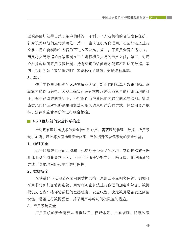 中国区块链技术和应用发展白皮书2016_000061