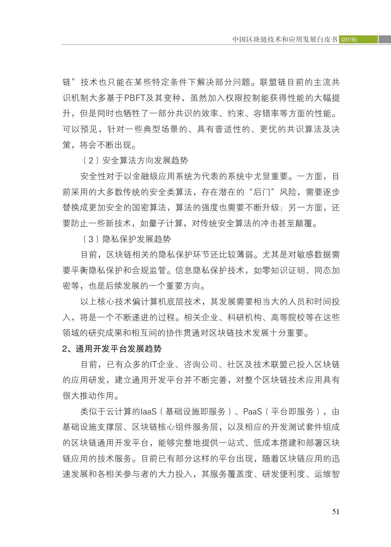 中国区块链技术和应用发展白皮书2016_000063